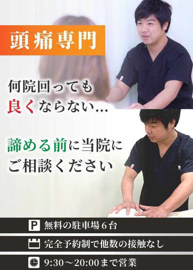 頭痛の症状ページ 症状改善ページ 那珂川町 かわせみ整骨院