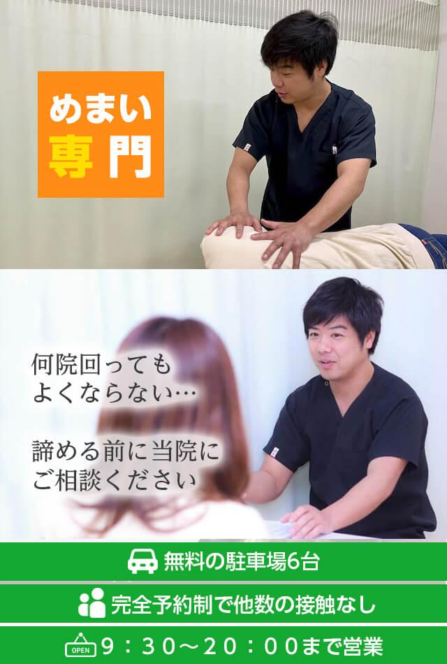 メインビジュアル-めまい なぜ?検査しても原因不明だっためまいが当院の施術で改善するのか?