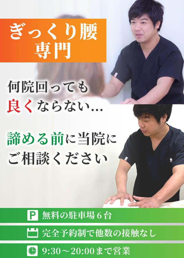 腰痛・ぎっくり腰でお困りの方へ 症状改善ページ 那珂川町 かわせみ整骨院
