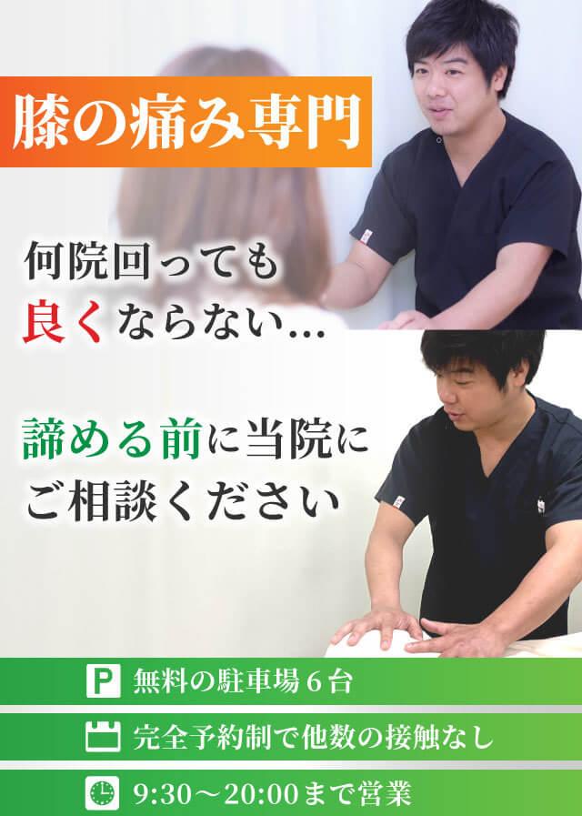 膝や足の痛み改善ページ 症状改善ページ 那珂川町 かわせみ整骨院
