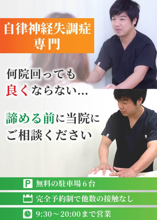 自律神経症状の改善ページ 症状改善ページ 那珂川町 かわせみ整骨院