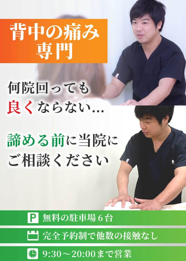 背中の痛みの症状ページ 症状改善ページ 那珂川町 かわせみ整骨院