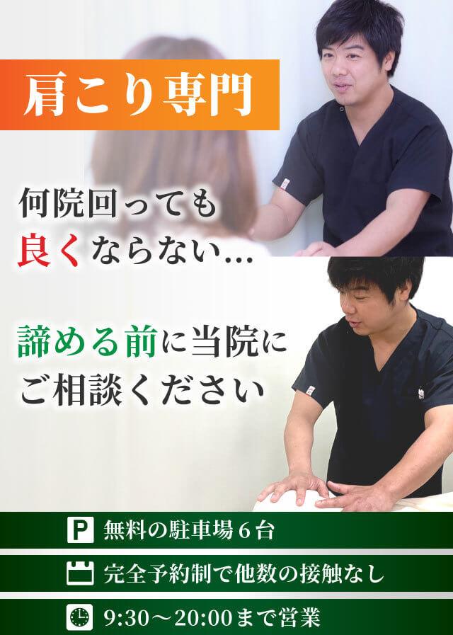 肩こりの症状ページ 症状改善ページ 那珂川町 かわせみ整骨院