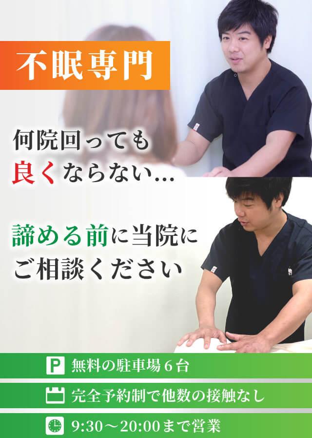 不眠のお困りの方へ 症状改善ページ 那珂川町 かわせみ整骨院