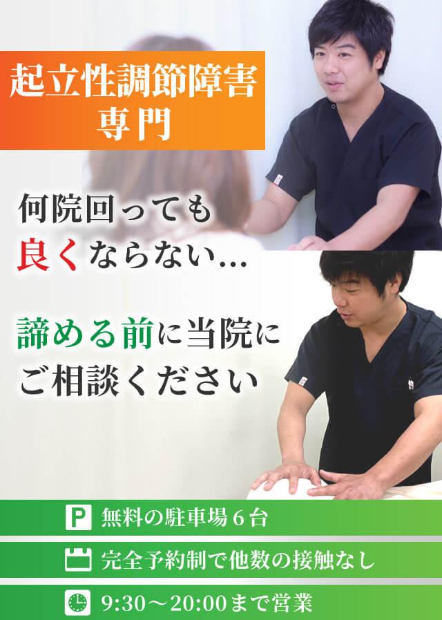 起立性調節障害の症状ページ 症状改善ページ 那珂川町 かわせみ整骨院