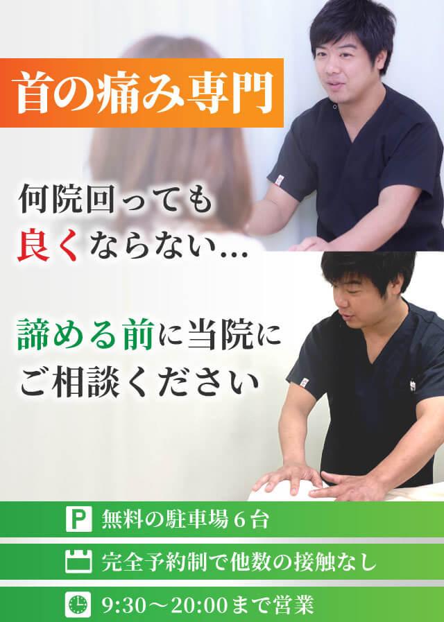 首の痛み歪みでお困りの方へ 症状改善ページ 那珂川町 かわせみ整骨院