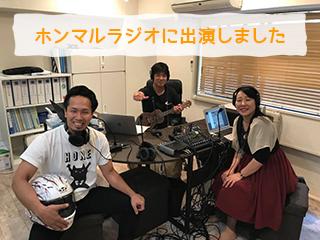 ホンマルラジオに出演しました