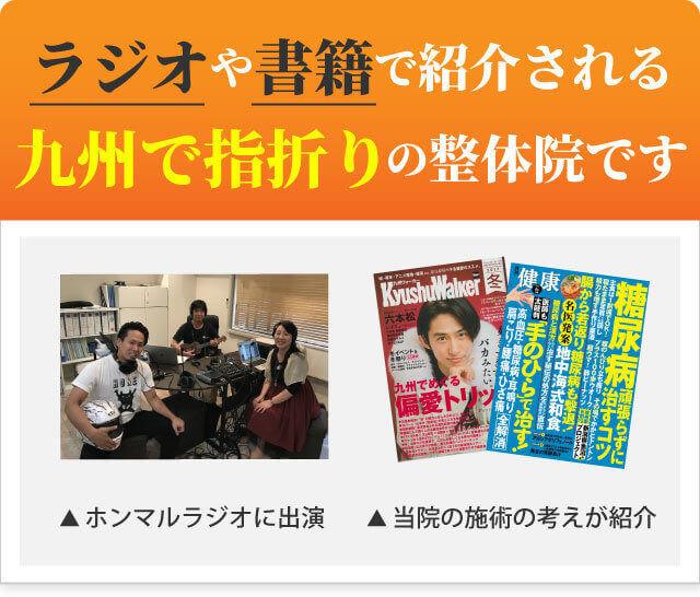 ラジオや書籍で紹介される九州で指折りの整体院です 画像説明