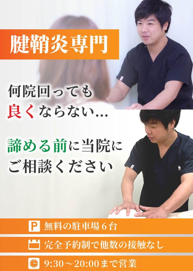 腱鞘炎メインビジュアル