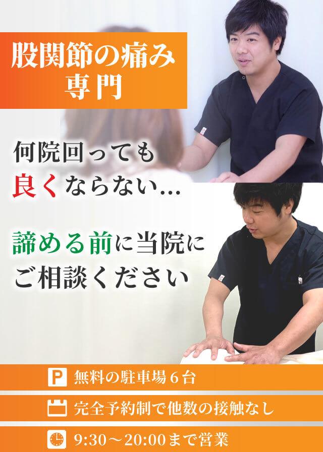股関節の痛みメインビジュアル