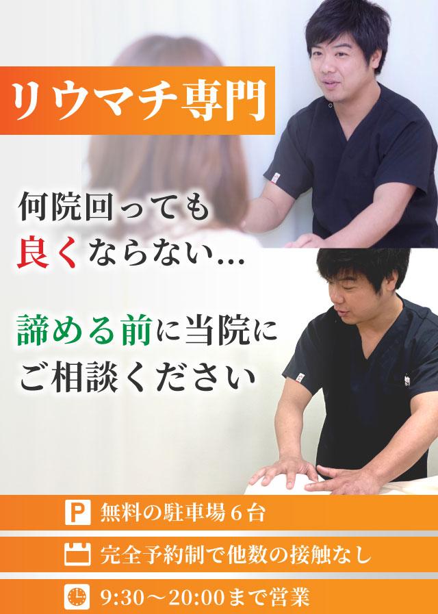リウマチの症状ページ 症状改善ページ 那珂川町 かわせみ整骨院